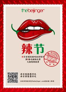 2018 thebeijinger 辣节