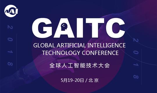 GAITC 全球人工智能技术大会