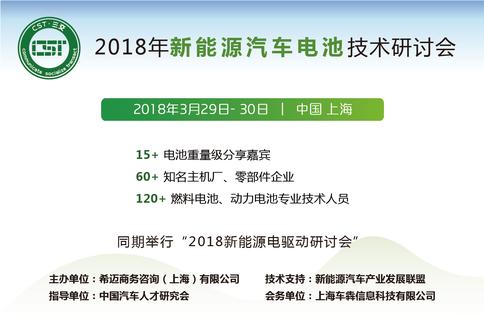2018年新能源汽车电池技术研讨会
