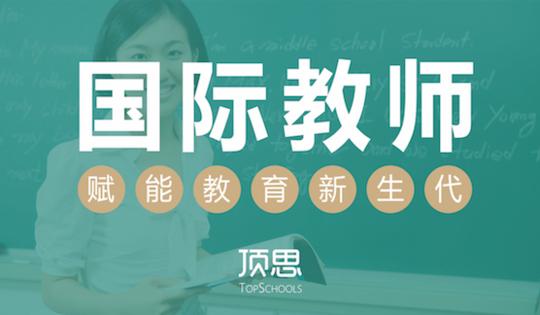 """顶思""""Active Learning 培养主动学习者""""系列培训"""
