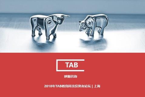 2018年映魅咨询TAB教育科技投资者论坛
