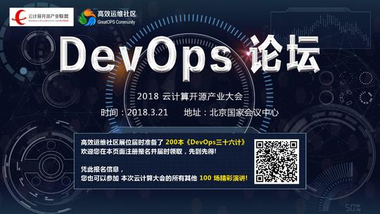 2018年北京第一个 DevOps 活动