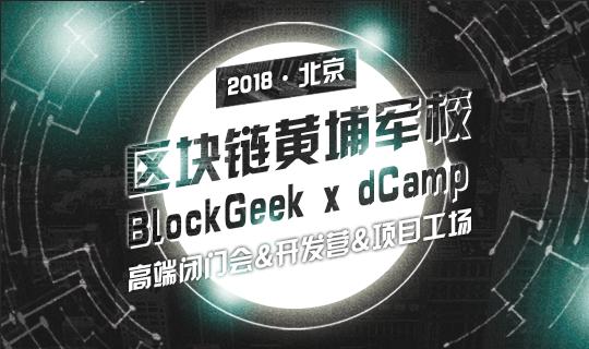 """BlockGeek 区块链""""黄埔军校"""""""