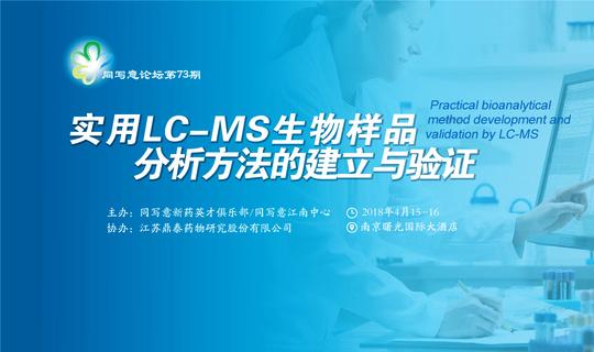 同写意论坛第73期-实用LC-MS生物样品分析方法的建立与验证 Practical bioanalytical method development and validation by LC-MS