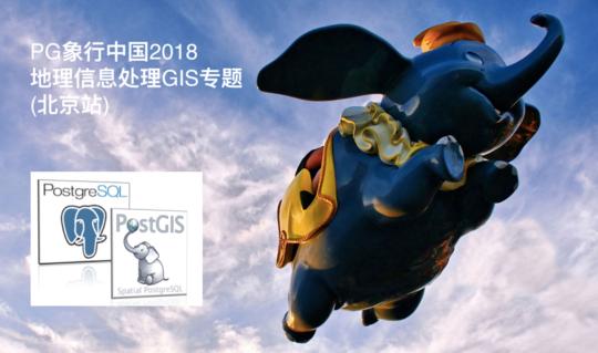 PG象行中国2018-地理信息处理GIS专题(北京站)
