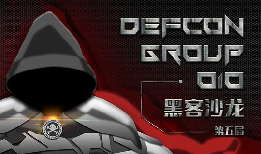 DEFCON GROUP 010黑客沙龙(上海站)
