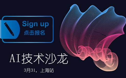 AICAMP人工智能技术沙龙(上海站)