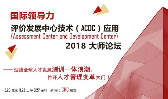 【深圳站】2018 国际领导力评价发展中心技术 (ACDC: Assessment Center and Development Center)应用 大师论坛