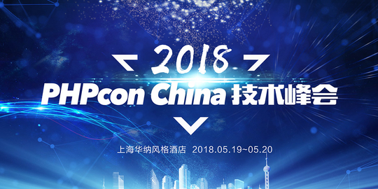 PHPConChina 2018