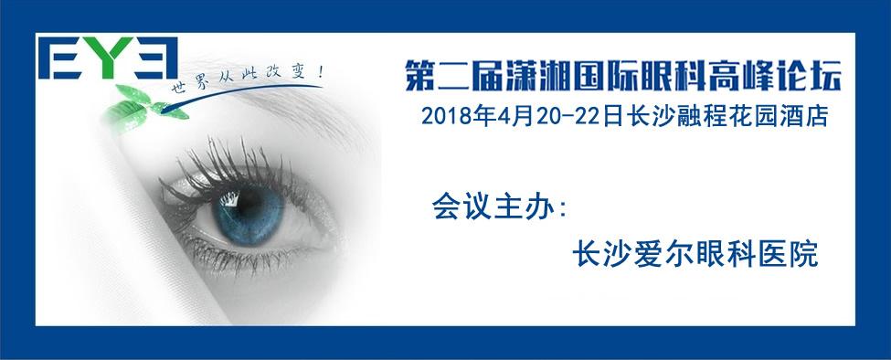第二届潇湘国际眼科高峰论坛