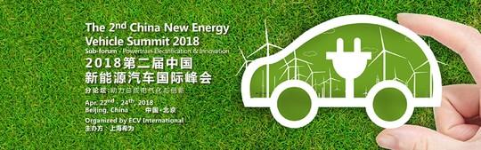 2018第二届中国新能源汽车国际峰会