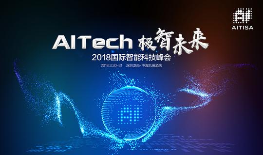 AITech极智未来(2018国际智能科技峰会)