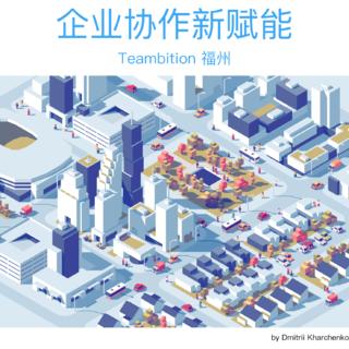 Teambition 企业协作新赋能-福州站