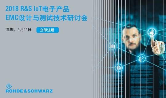 2018R&S IoT电子产品EMC设计与测试技术研讨会