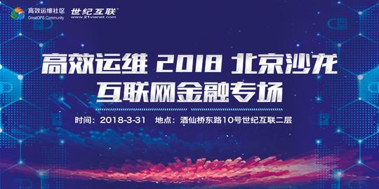 高效运维 2018 北京沙龙:AIOps、DevOps 应有尽有