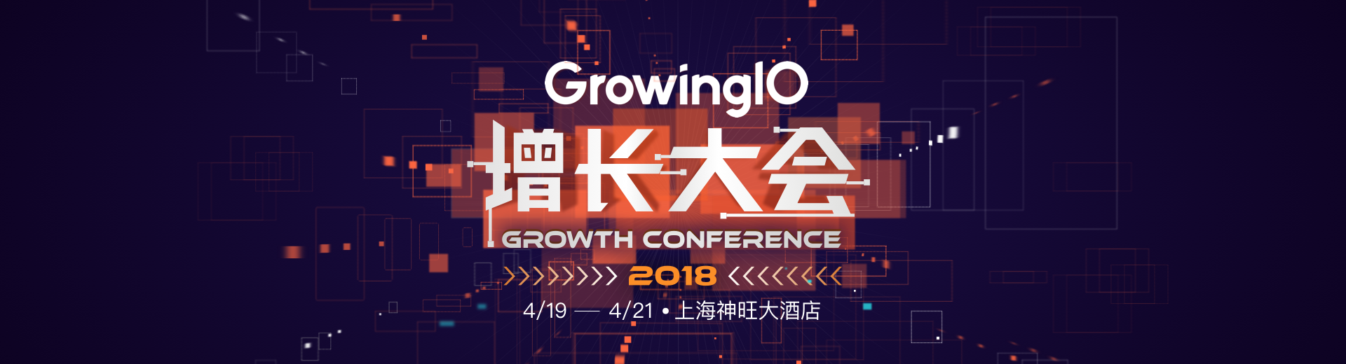 GrowingIO 2018 增长大会上海站 - 成为下一位首席增长官