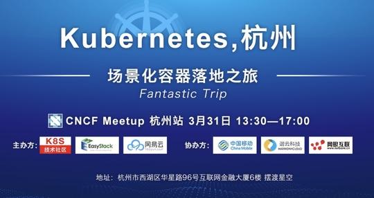3月31日@Kubernetes,杭州