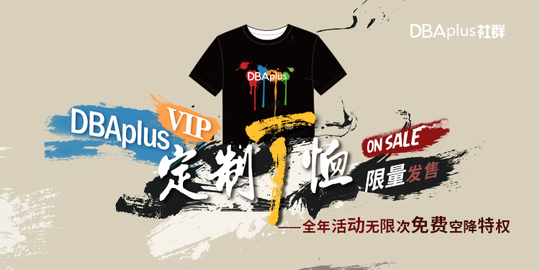 DBAplus社群VIP定制T恤:全年活动无限次免费空降特权