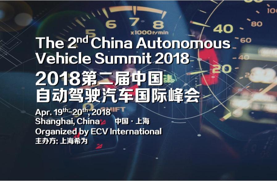 The 2nd China Autonomous Vehicle Summit 2018