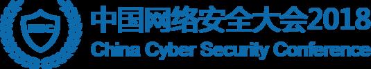 第六届中国网络安全大会( NSC 2018 )