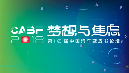梦想与焦虑——2018第十届中国汽车蓝皮书论坛