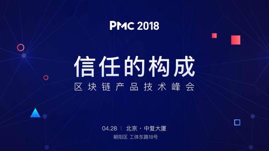 2018 PMC 区块链产品技术峰会