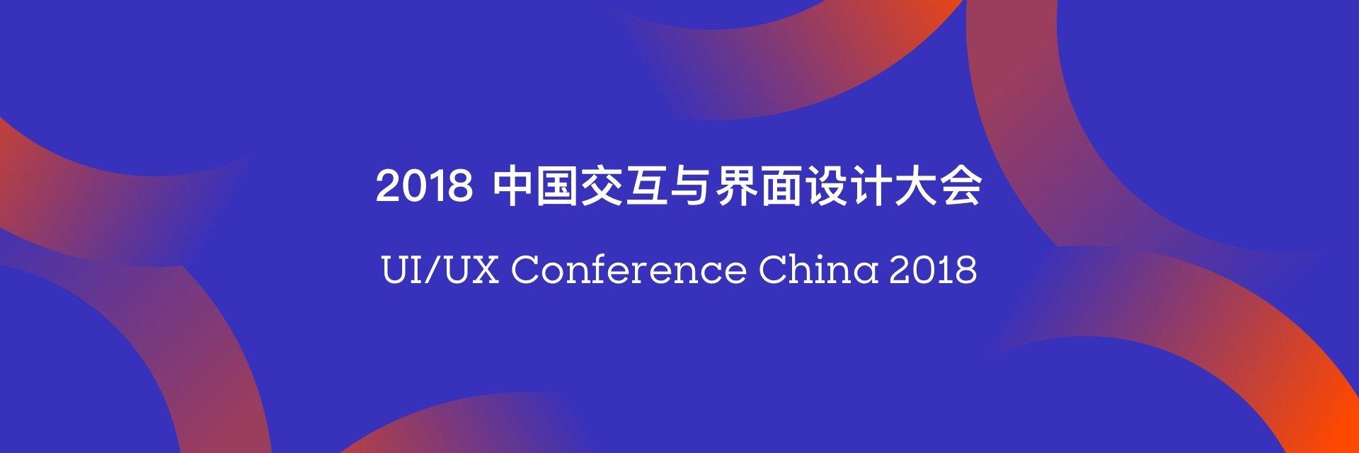 2018 中国交互与界面设计大会
