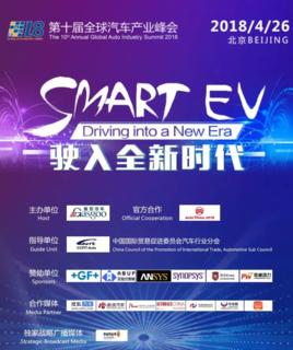 2018年第十届全球汽车产业峰会分论坛