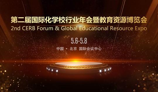 第二届国际化学校行业年会暨教育资源博览会