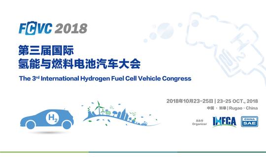 第三届国际氢能与燃料电池汽车大会
