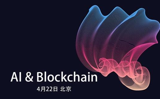 AI&Blockchain 技术沙龙 (北京站)