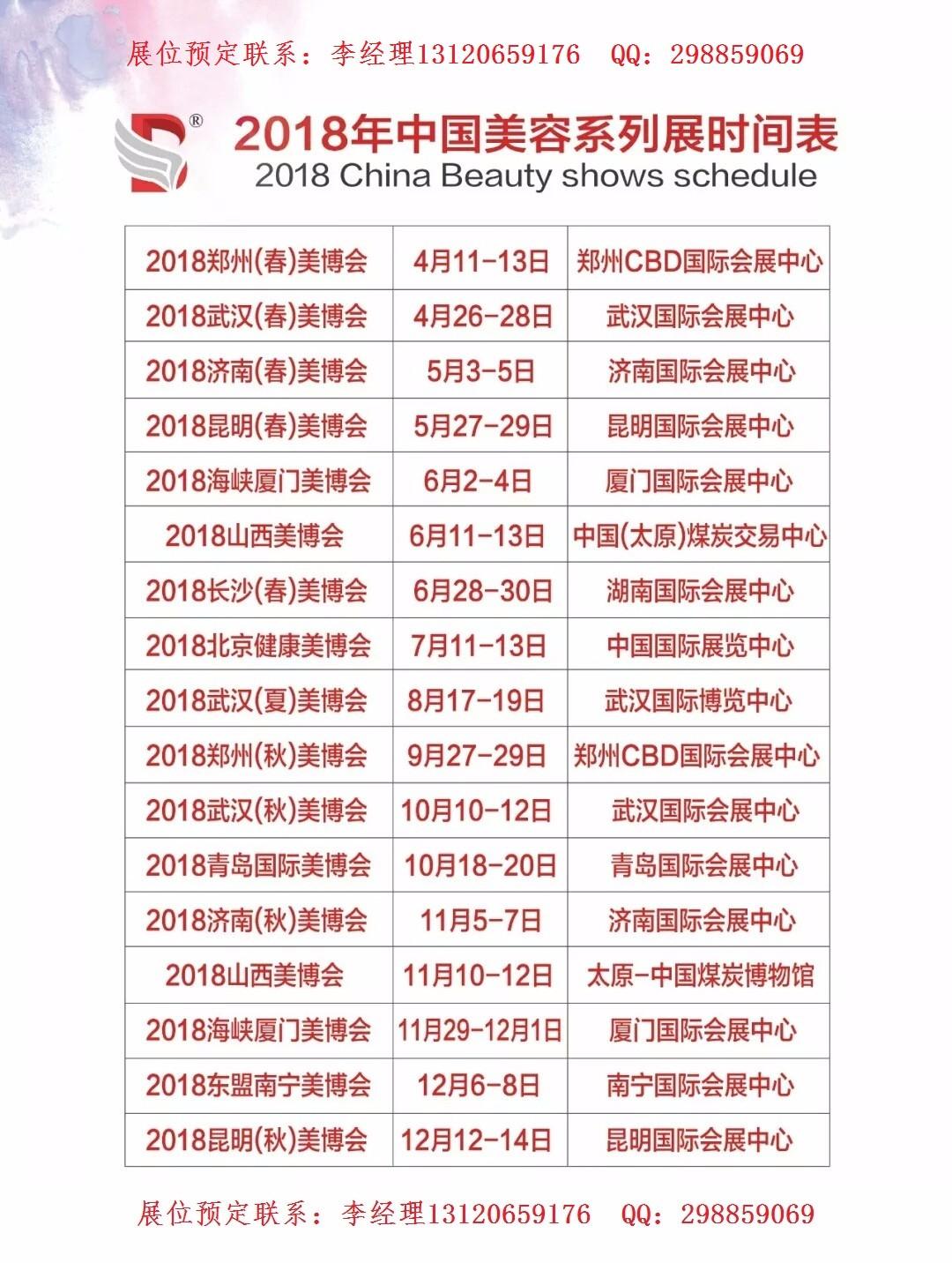 2018美博会时间表.jpg