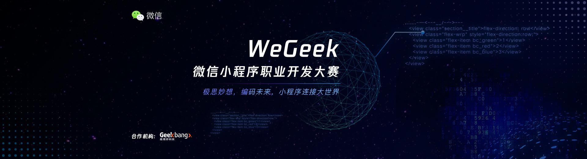 WeGeek微信小程序职业开发大赛