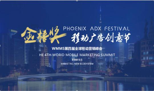 2018金梧奖-移动广告创意节暨全球移动营销峰会