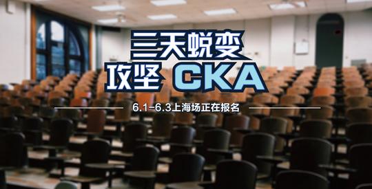 三天蜕变,攻坚 CKA 集训营「6.1-6.3 上海站」