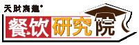 天财商龙餐企转型升级实战训练营_西安站
