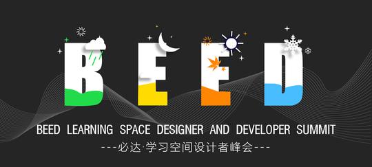 2018必达学习空间设计者峰会