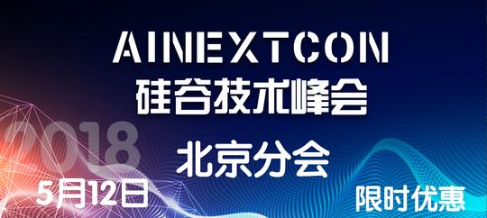 AI NEXTCon 硅谷AI技术峰会(北京分会)