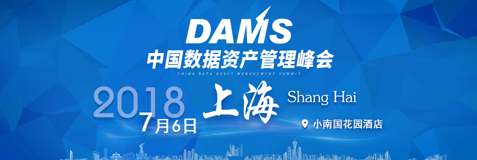 DAMS中国数据资产管理峰会-上海站