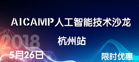 AICUG人工智能技术沙龙(杭州)