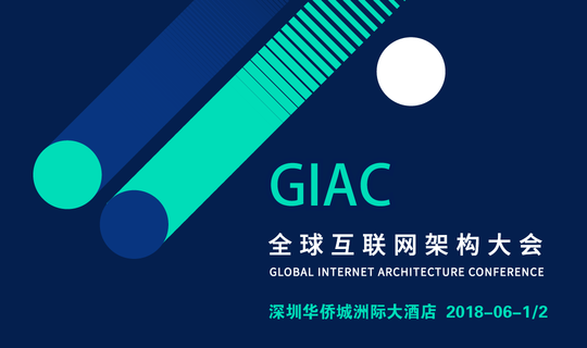 GIAC2018全球互联网架构大会
