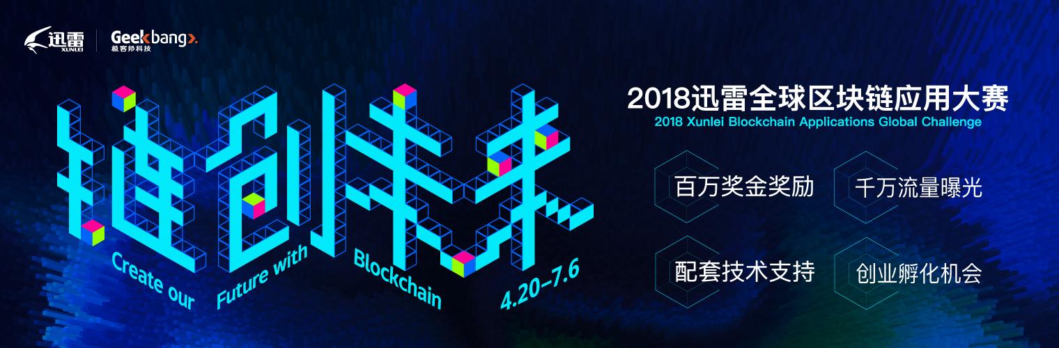 2018迅雷全球区块链应用大赛