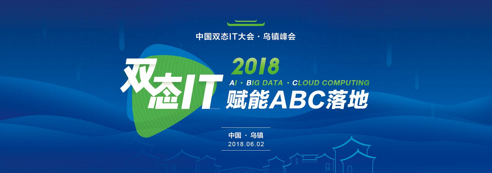 2018年双态IT大会·乌镇峰会