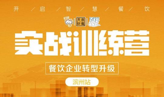 天财商龙餐企转型升级实战训练营_滨州站