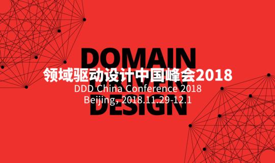 领域驱动设计中国峰会 2018