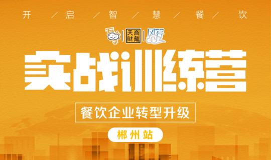 天财商龙餐企转型升级实战训练营-郴州站