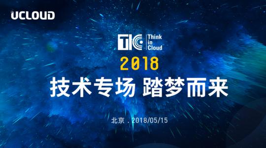 Think In Cloud 2018 人工智能与区块链技术专场