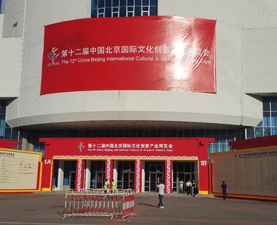 2018中国(北京)文化创意产业交易会
