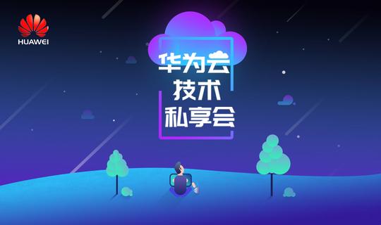 2018华为云技术私享会(深圳站)-数据上云与流动