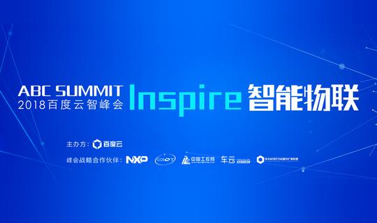 ABC Summit 2018百度云智峰会 — Inspire智能物联
